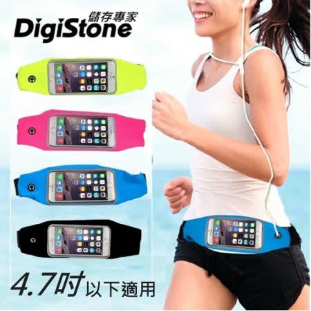 DigiStone 可觸控 4.7吋運動型 彈性腰包/防汗水/可觸控/運動腰帶包(適用4.7吋以下手機)
