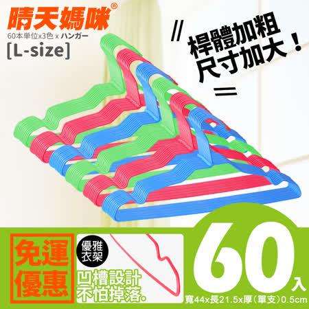 【晴天媽咪】優雅衣架-加大款(60入);曬衣架/收納/防滑衣架/褲架/晾衣架