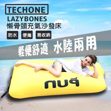 TECHONE LAZYBONES 懶骨頭戶外旅行便攜式空氣沙發床 家用充氣床沙灘睡墊 懶人快速充氣墊 休閒床沙灘床