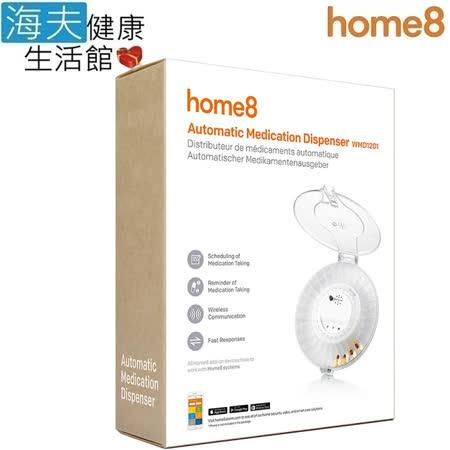 【海夫建康】晴鋒 home8 智慧家庭 長者看護 自動化智慧型藥盒(IOT版)(WMD1201)