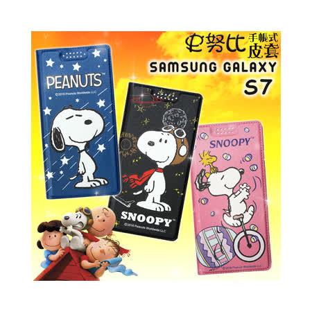 史努比SNOOPY授權正版 Samsung Galaxy S7 金沙灘彩繪磁力手機皮套