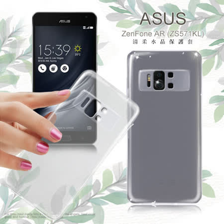 XM ASUS ZenFone AR ZS571KL 5.7吋 薄型清柔隱形保護套