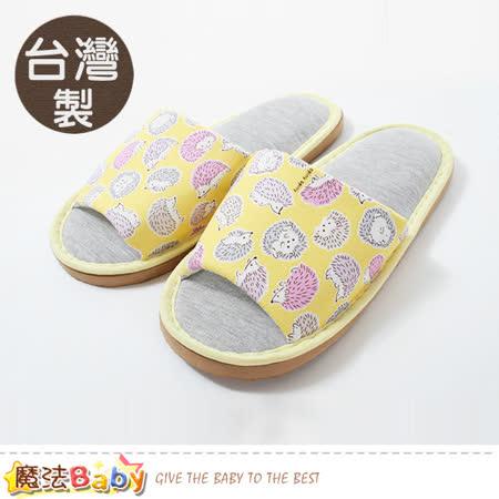 魔法Baby 室內拖鞋 台灣製厚實中底布拖鞋 sd0462