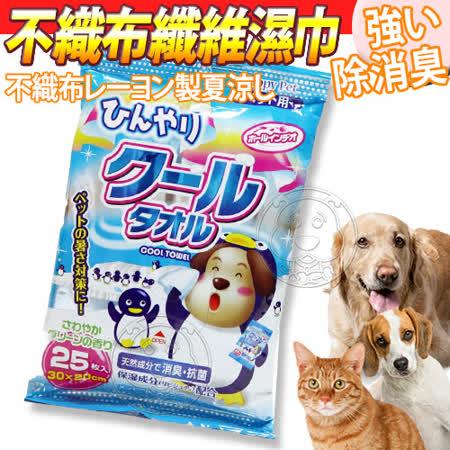 日本大塚》清涼寵物涼爽不織布纖維濕紙巾25枚入*3包