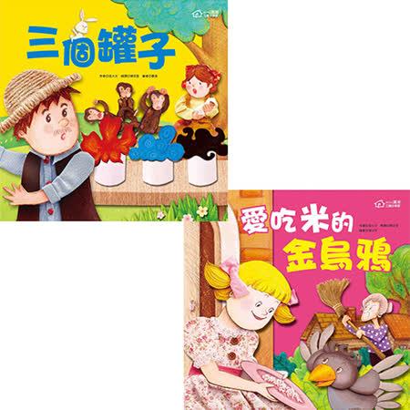 【mini漢湘】三個罐子+愛吃米的金烏鴉