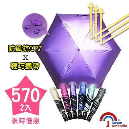 [Kasan] 日光美人抗UV色膠自動晴雨傘-2入組