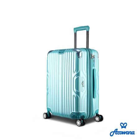 Arowana 珠光20吋PC防爆拉鍊輕量旅行箱/行李箱 (蒂芬妮藍)