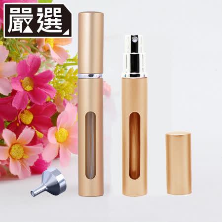 嚴選 透明設計可見式旅行攜帶分裝香水瓶/壓瓶/空瓶 金-附漏斗