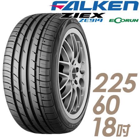 【FALKEN 飛隼】ZIEX ZE914 ECORUN 低油耗環保輪胎_單入組_225/60/18(ZE914)