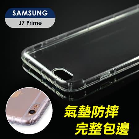 【YANGYI揚邑】Samsung Galaxy J7 Prime 氣囊式防撞耐磨不黏機清透空壓殼