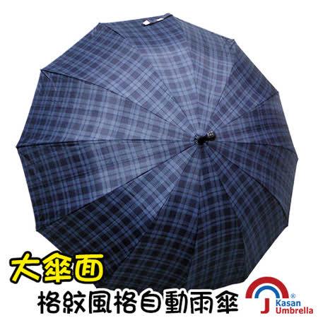 [Kasan] 大傘面格紋風格自動雨傘-深藍格