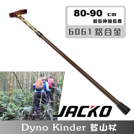 JACKO Dyno Kinder 健行登山杖 (1支) / 城市綠洲(健行、爬山郊山、6061鋁合金、快拆)
