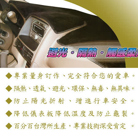 TOYOTA(豐田)專用麂皮儀表板避光墊 (黑色)