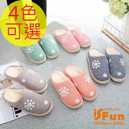 【iSFun】冬戀雪花*男女刷毛保暖室內拖鞋【任選1入】