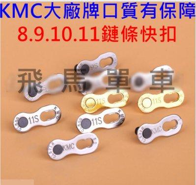 飛馬單車 KMC國產大廠牌 七,八速  7,8S速鏈條快扣(SHIMANO/SRAM/KMC)不限廠牌變速鍊條都能用