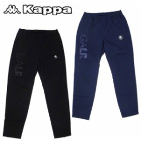 【40%off】カッパ 2019 メンズ クロスパンツ KF912WB23 Kappa ロングパンツ【新品】 19SS スポーツウェア トレーニング アスレ サッカー
