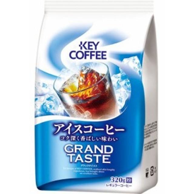 キーコーヒー グランドテイスト アイスコーヒー 320g