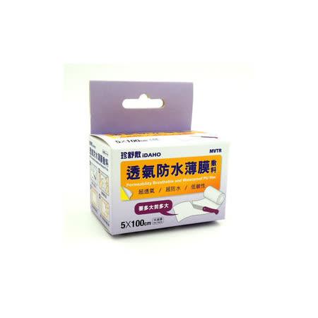 珍舒敷iDAHO透氣防水薄膜敷料(5X100cm)