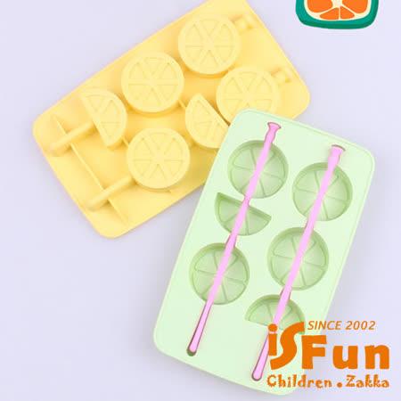 【iSFun】沁涼水果*矽膠冰棒製冰盒/隨機色