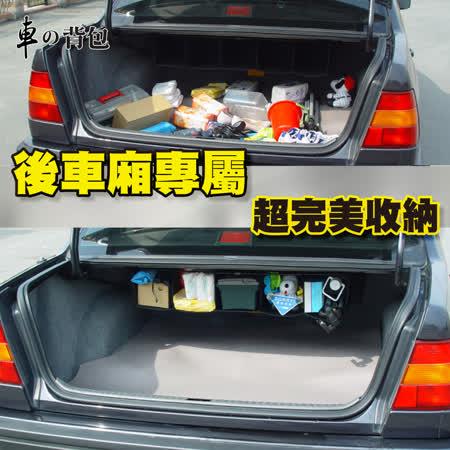【車的背包】後行李箱吊掛式收納袋-吊車尾型