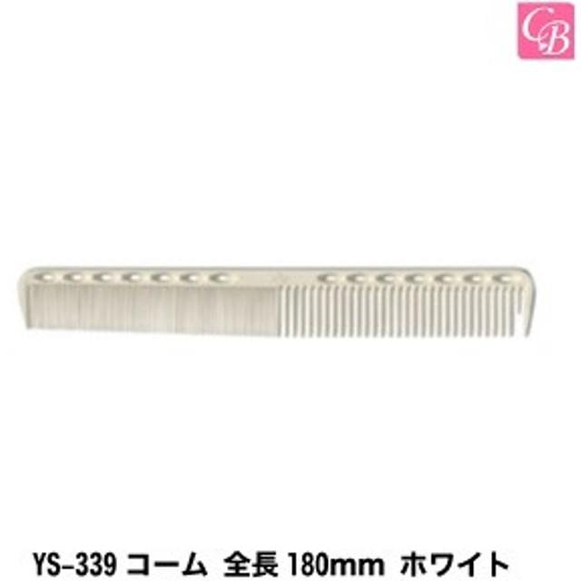 【5500円で送料無料】美容雑貨 コーム YS-339コーム 全長180mm ホワイト《美容師 道具 美容師 コーム くし》