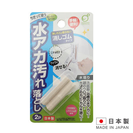 OKAZAKI 浴室專用去汙橡皮擦 NI-234856