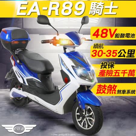 (客約)【e路通】EA-R89 騎士 48V鉛酸 800W LED大燈 液晶儀表 電動車 (電動自行車)
