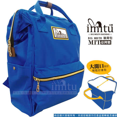 【imitu 米圖】BIG MOUTH後背包(MT6361_寶藍)