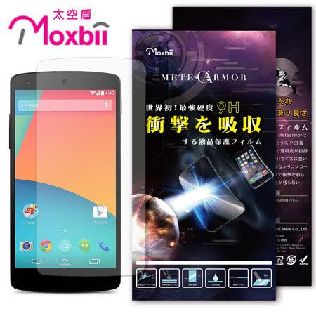 Moxbii LG Nexus 5 太空盾 9H 抗衝擊 螢幕保護貼