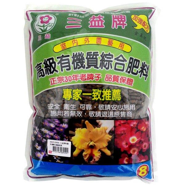 三益牌 8號高級有機質綜合肥料 1500g【康鄰超市】