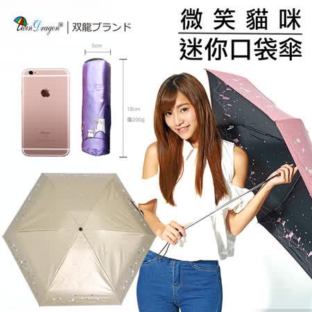 【雙龍牌】微笑貓咪迷你口袋傘(金色)-零透光降溫涼感晴雨傘五折傘MINI傘輕量傘B8003