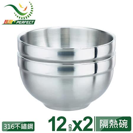 極緻316雙層碗2入-12cm(無蓋)《PERFECT 理想》