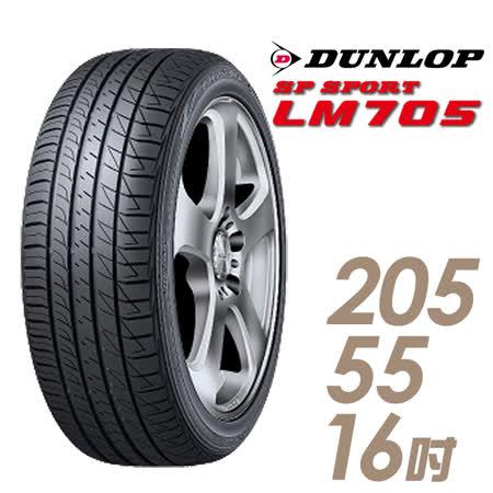 【DUNLOP 登祿普】SP SPORT LM705 耐磨舒適輪胎_單入組_205/55/16(LM705)