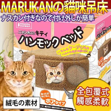 日本Marukan》2way遊戲貓咪吊床-絨布CT-338