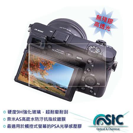 STC 鋼化光學 螢幕保護玻璃 保護貼 適 CANON 7D II