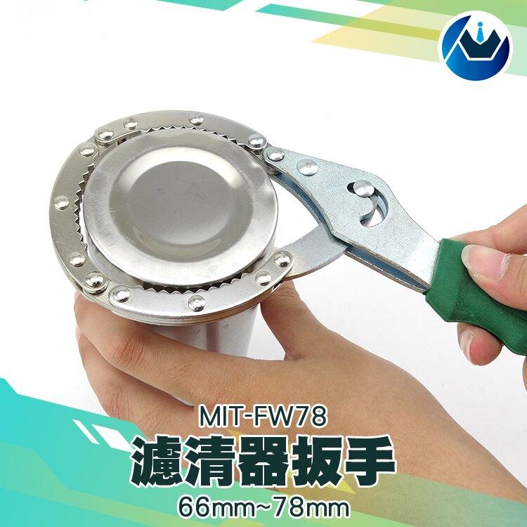 《頭家工具》機油格扳手 濾清器扳手 換機油工具 濾芯拆裝工具 汽車機油機濾扳手 MIT-FW78