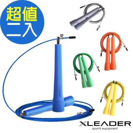 Leader X 專業競速 可調節訓練跳繩2入組 顏色隨機