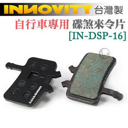 INNOVITY 台灣製 自行車專用 有機材質 碟煞來令片 [IN-DSP-16]