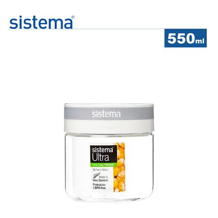 【sistema】紐西蘭進口旋轉密封罐-550ml