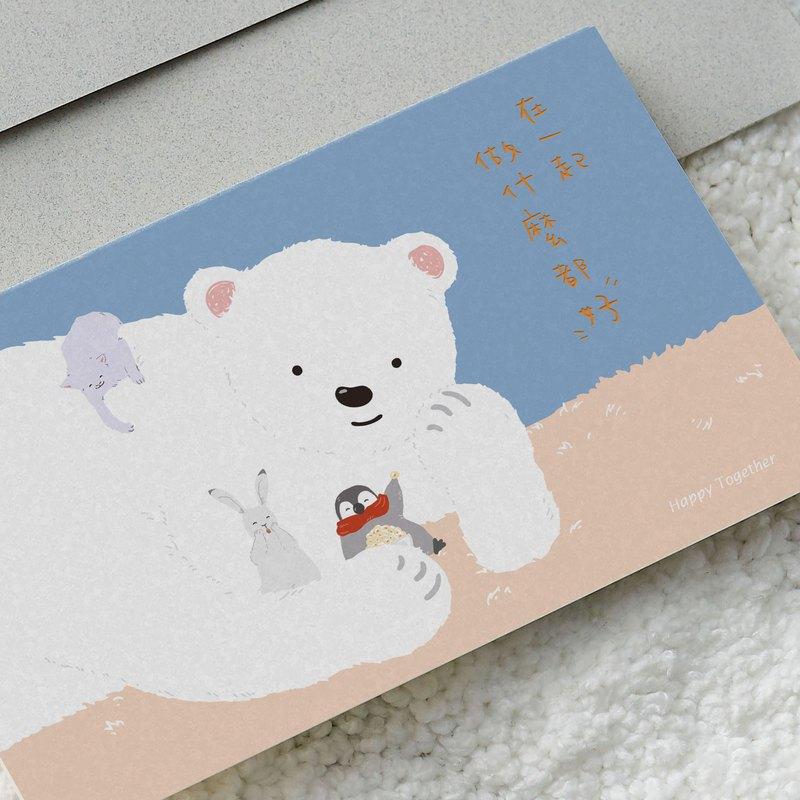 懷特熊系列卡片-在一起做什麼都好【森日禮Sunngift】