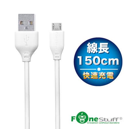Fonestuff Micro USB 白色傳輸線-(1.5M) FSM150C
