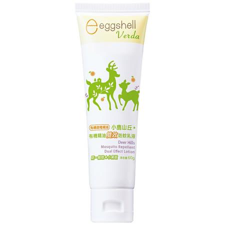 eggshell Verda 小鹿山丘有機精油雙效防蚊乳液60g(甜橙)