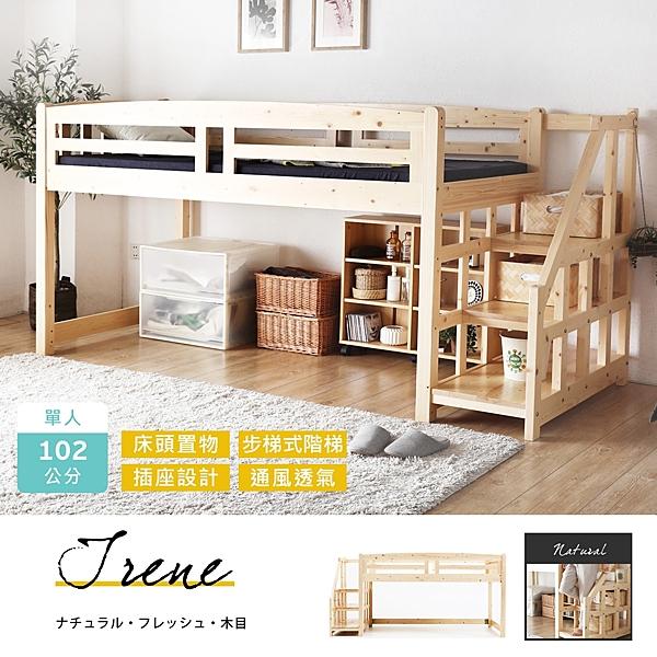 預購2月下旬 艾琳系列日式清新雙層木床架/H&D東稻家居