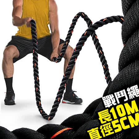 10公尺Battling Ropes戰鬥繩(直徑5CM)C109-51232 長10M戰繩甩繩力量繩.戰鬥有氧繩.體能訓練繩.健身粗繩.MMA格鬥繩.攀爬訓練繩