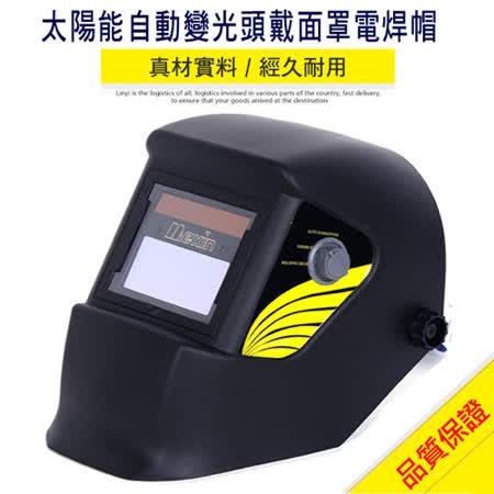 太陽能自動變光頭戴式電銲面罩電銲帽適用各式焊接