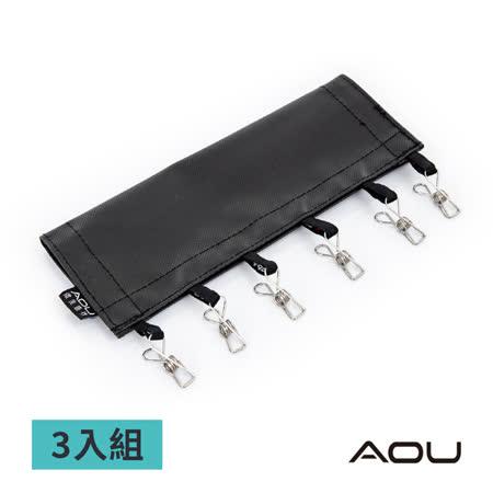 AOU 旅行配件 MIT台灣製造 攜帶式可折疊曬衣夾 魔鬼氈不鏽鋼掛夾 3件組(黑)66-065F-D1