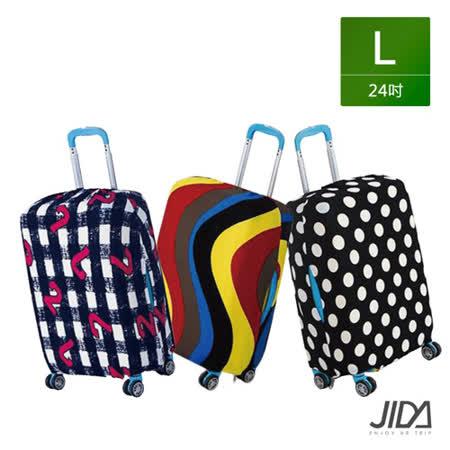 韓版 印花款行李箱彈力布保護套(24吋)