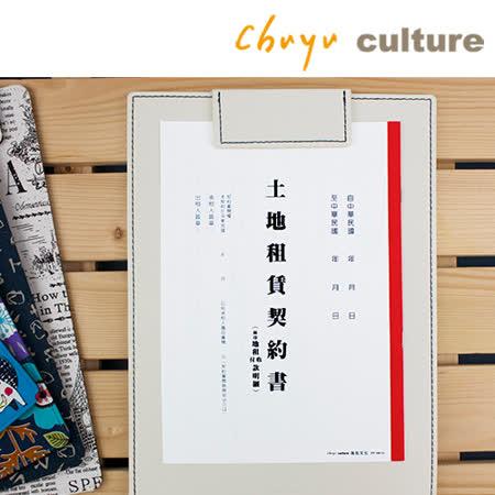 珠友 PP-48019  B5/18K 土地租賃契約書/合約書/地租明細/2入