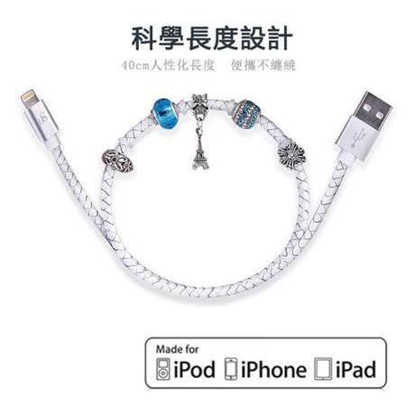 【D8】iPhone吊飾Lighting認證充電線