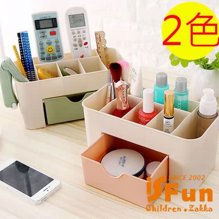【iSFun】北歐色調*桌上抽屜分隔化妝收納盒/2色可選